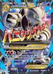 XY BREAKthrough card 159