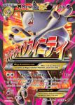 XY BREAKthrough card 160
